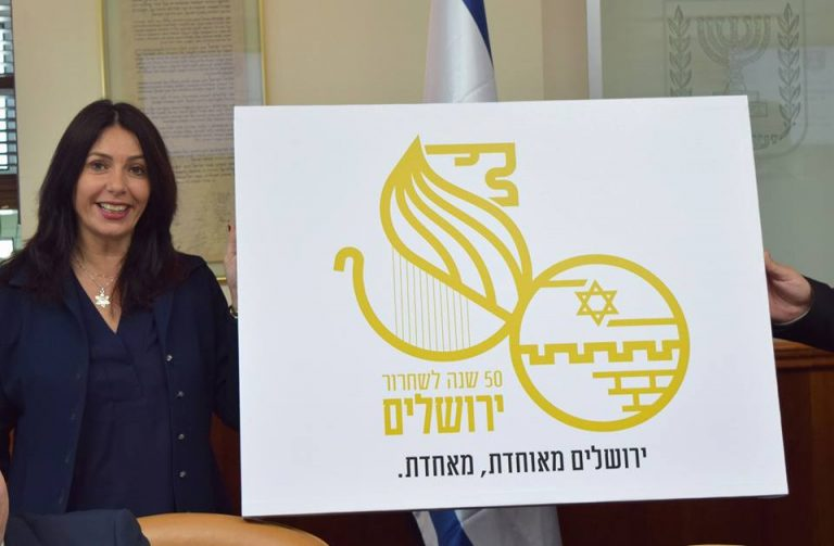In Time for Jerusalem Jubilee, Knesset Strengthens State Connection To Temple Mount