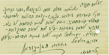 Postcard written by David Ben-Gurion declares: 'The State of Israel has been born!'